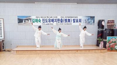 김해숙 진도 유배지 한춤 발표회 개최
