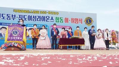 진도 3개 라이온스 회장 합동 이·취임식 개최